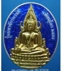 เหรียญมหาจักรพรรดิ พระพุทธชินราช หลังสมเด็จพระนเรศวร ปี2555
