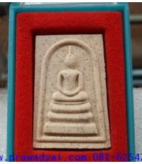 พระสมเด็จ วัดหนองโดน จ.สระบุรี ปี2539