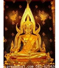พระพุทธชินราช หน้าตัก 25 นิ้ว เนื้อทองเหลือง ปิดทอง
