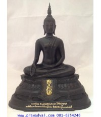 พระบูชา พระ ภปร. วัดบวรฯ ปี 2508 (พระกฐินต้น) หน้าตัก 5 นิ้ว