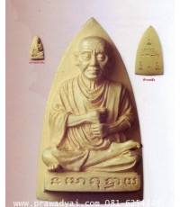(p34) รูปเหมือน สมเด็จพระพุฒาจารย์ (โต พรหมรังสี) พิมพ์เตารีด ปี2557