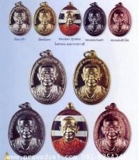(p40) เหรียญรูปเหมือน สมเด็จพระพุฒาจารย์ (โต พรหมรังสี) ปี2557