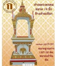 เทวารัย ศาลพระพรหม ช้างเอราวัณ สำหรับพระพรหม 19 นิ้ว