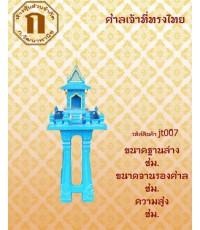 ศาลเจ้าที่ รุ่นทรงไทย