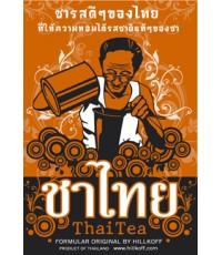 ชาไทยพิเศษ ขนาด 500 กรัม