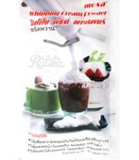 ผงวิปปิ้งครีมชนิดหวาน Mosa Whipping Cream Powder 100 g.