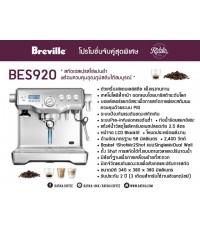 เครื่องชงกาแฟ Breville BES920XL