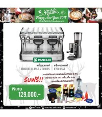 PROMOTION ชุดเครื่องชงกาแฟ Rancilio Classe 5 2G + เครื่องบดเมล็ดกาแฟ KRYO 65 ST