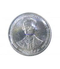 เหรียญ 5 บาท กาญจนาภิเษก