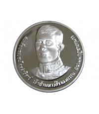 เหรียญเงิน 600 บาท 36 พรรษาสมเด็จพระบรมโอรสาธิราชฯ