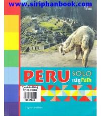 Peru Solo