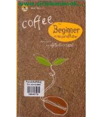 Coffee for begginner กาแฟคอใหม่
