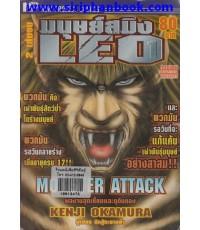 LEO มนุษย์พันธุ์สมิง เล่ม1-2 (เล่มจบ)