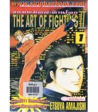 The Art of Fighting จอมหมัดสะท้านโลก II เล่ม 1-2 (จบ.)