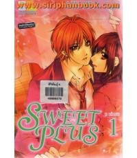 Sweet Plus เล่ม 1-2 (จบ.)