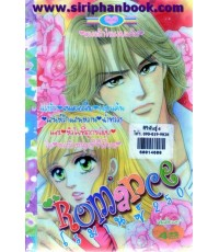 Romance โรมานซ์ 250 (เล่มเดียวจบ)