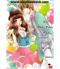 7s Idols Party น่ารักอย่างนี้...บอกทีว่าเลิฟเลิฟ