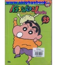 เครยอนชินจัง เล่ม33 (จบในเล่ม)
