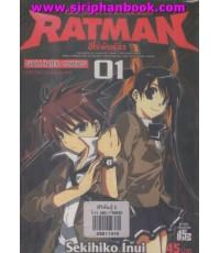 THE SMLLEST HERO RATMAN ฮีโร่พันธุ์จิ๋ว เล่ม1-11(ไม่จบ)