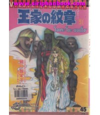 โอเคะโนะมอนไซ เล่ม51-58(ขาดเล่ม52)ไม่จบ