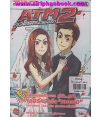 ATM คู่เว่อเออเร่อเออรัก เล่ม1-2(จบ)