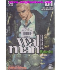 Wallman นักฆ่าสายสลิง เล่ม1-2(ไม่จบ)