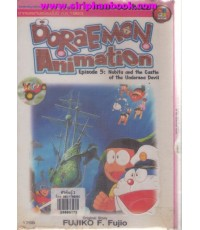 Doraemon Animation เล่ม5