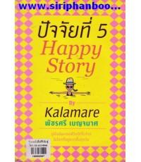ปัจจัยที่5Happy Story