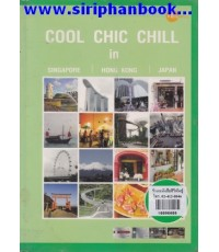 cool chic chill