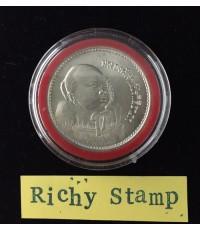 เหรียญเงิน พระราชพิธีสมโภชเดือนและขึ้นพระอู่ ชนิดราคา 200 บาท