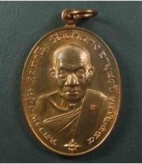 เหรียญโภคทรัพย์เนื้อทองแดงปี2544หลวงพ่ออุ้นวัดตาลกง