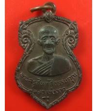 เหรียญหลวงพ่อออด วัดบ้านช้าง อยุธยา ปี 2515