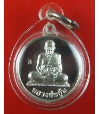 เหรียญแจกทาน เนื้อเงิน หลวงพ่ออุ้น วัดตาลกง ปี 2547