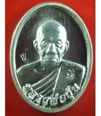 เหรียญไร้ห่าง เนื้อเงิน หลวงพ่ออุ้น วัดตาลกง ปี 2550