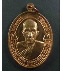 เหรียญโบ รุ่น1 เนื้อทองแดง หลวงพ่ออุ้น วัดตาลกง ปี2548