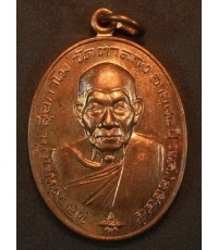 เหรียญโภคทรัพย์ เนื้อทองแดง หลวงพ่ออุ้น วัดตาลกง(3)ปี2544