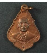 เหรียญโชคดี รุ่น 13 หลวงปู่เพิ่มวัดกลางบางแก้ว ปี2522 (2)