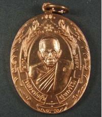 เหรียญรวงข้าว ทองแดง หลวงพ่ออุ้น วัดตาลกง ปี2549