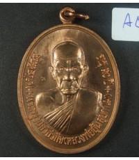เหรียญแซยิด90ปี เนื้องทองแดง หลวงพ่ออุ้น วัดตาลกง ปี2548 (4)