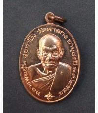 เหรียญโภคทรัพย์เนื้อนวะโลหะ ผิวสวยสุดยอด หลวงพ่ออุ้นวัดตาลกง ปี2544(2)