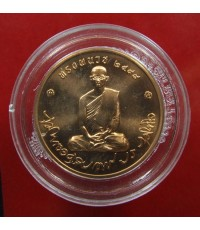 เหรียญทรงผนวช รัชการที่9 ปี2550 วัดบวรนิเวศน์