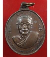 เหรียญหลวงพ่อเงิน หลังหลวงพ่อแช่ม เนื้อทองแดงรมดำ พ.ศ. 2516