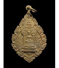 เหรียญนิรันตราย เจริญยศ มปร. วัดราชประดิษฐ์ ปี15 หลวงปู่ทิม วัดละหารไร่ ร่วมปลุกเสก