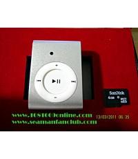 กล้องสายลับ ipod shuffle spy Cam ฟังเพลง MP3 ได้ แอบถ่ายวีดีโอพร้อมเสียง และการ์ด 8 GB ในชุด