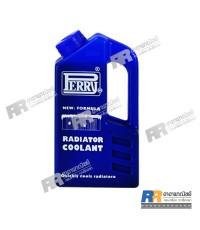 น้ำยาหล่อเย็นและป้องกันสนิมหม้อน้ำ เพอรี่ PERRY (น้ำสีฟ้า) ขนาด 450 cc.