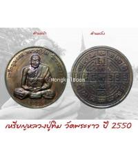 เหรียญมงคลหลวงปู่ทิม วัดพระขาว