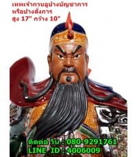 เทพเจ้ากวนอู หรือเจ้าพ่อกวนอู ปางบัญชาการ หรือปางสั่งการ งานดินปั้น สูง 17 นิ้ว