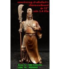 เทพเจ้ากวนอู ปางยืนถือง้าวเนื้อทองเหลืองแท้ สูง11 นิ้ว หนัก 1.4 กิโลกรัม