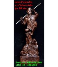 เจ้าพ่อเห้งเจีย หรือไต้เสี่ยฮุกโจ้ว งานไม้แกะสลักจากประเทศจีน สูง 30 ซม.