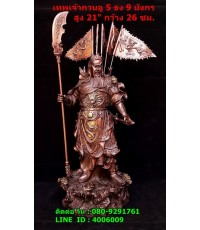 เทพเจ้ากวนอู ปาง5ธง9มังกร เนื้อทองเหลืองรมดำมันปู สูง 21 นิ้ว